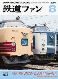 鉄道ファン2006年8月号(通巻544号)表紙