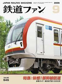 鉄道ファン2006年9月号(通巻545号)表紙