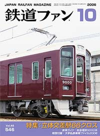 鉄道ファン2006年10月号(通巻546号)表紙