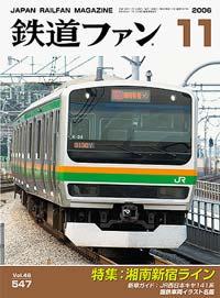 鉄道ファン2006年11月号(通巻547号)表紙