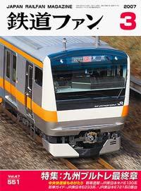 鉄道ファン2007年3月号(通巻551号)表紙