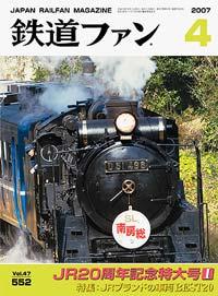鉄道ファン2007年4月号(通巻552号)表紙