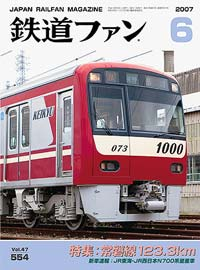 鉄道ファン2007年6月号(通巻554号)表紙