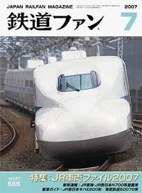 鉄道ファン2007年7月号(通巻555号)表紙