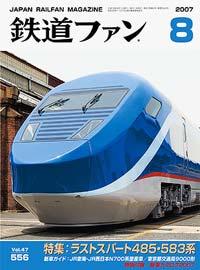 鉄道ファン2007年8月号(通巻556号)表紙