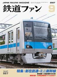鉄道ファン2007年9月号(通巻557号)表紙