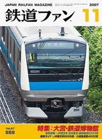 鉄道ファン2007年11月号(通巻559号)表紙