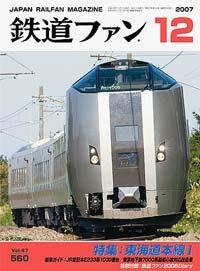 鉄道ファン2007年12月号(通巻560号)表紙
