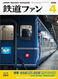 鉄道ファン2008年4月号(通巻564号)表紙