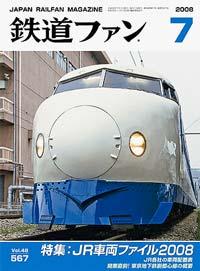 鉄道ファン2008年7月号(通巻567号)表紙
