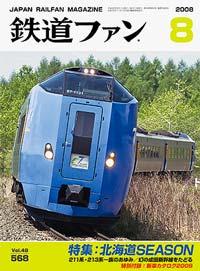鉄道ファン2008年8月号(通巻568号)表紙