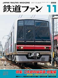 鉄道ファン2008年11月号(通巻571号)表紙