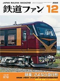 鉄道ファン2008年12月号(通巻572号)表紙