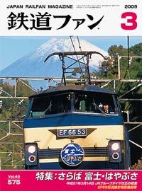 鉄道ファン2009年3月号(通巻575号)表紙