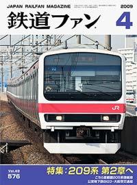 鉄道ファン2009年4月号(通巻576号)表紙