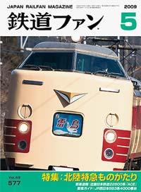鉄道ファン2009年5月号(通巻577号)表紙