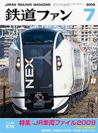 鉄道ファン2009年7月号(通巻579号)表紙