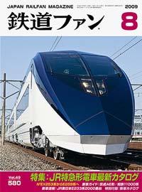 鉄道ファン2009年8月号(通巻580号)表紙