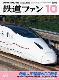 鉄道ファン2009年10月号(通巻582号)表紙