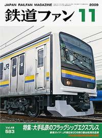 鉄道ファン2009年11月号(通巻583号)表紙