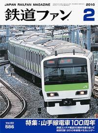 鉄道ファン2010年2月号(通巻586号)表紙