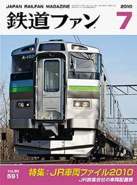 鉄道ファン2010年7月号(通巻591号)表紙
