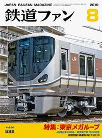 鉄道ファン2010年8月号(通巻592号)表紙