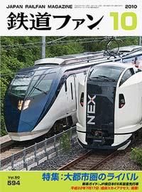 鉄道ファン2010年10月号(通巻594号)表紙