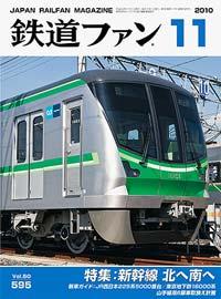 鉄道ファン2010年11月号(通巻595号)表紙