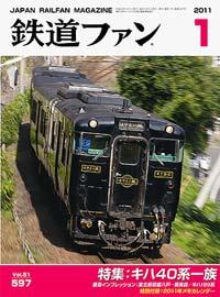 鉄道ファン2011年1月号(通巻597号)表紙