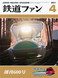 鉄道ファン2011年4月号