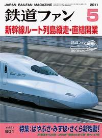 鉄道ファン2011年5月号(通巻601号)表紙