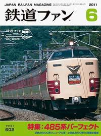 鉄道ファン2011年6月号(通巻602号)表紙