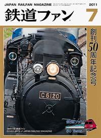 鉄道ファン2011年7月号