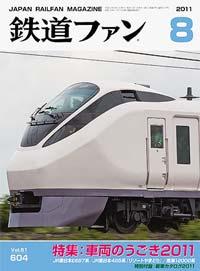 鉄道ファン2011年8月号(通巻604号)表紙
