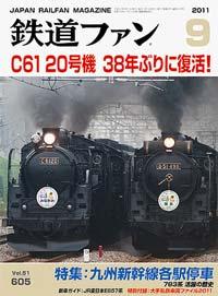 鉄道ファン2011年9月号(通巻605号)表紙