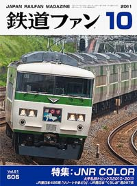 鉄道ファン2011年10月号