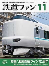 鉄道ファン2011年11月号(通巻607号)表紙