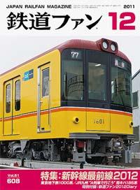 鉄道ファン2011年12月号(通巻608号)表紙