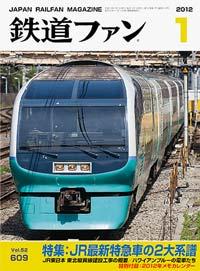 鉄道ファン2012年1月号(通巻609号)表紙