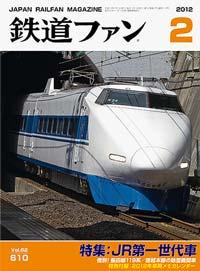 鉄道ファン2012年2月号(通巻610号)表紙