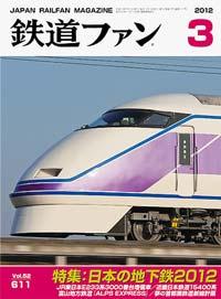 鉄道ファン2012年3月号