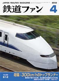 鉄道ファン2012年4月号(通巻612号)表紙