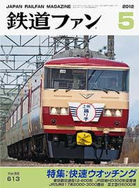 鉄道ファン2012年5月号