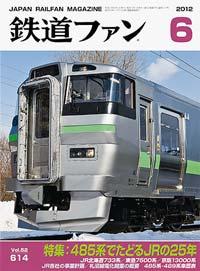 鉄道ファン2012年6月号(通巻614号)表紙