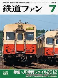 鉄道ファン2012年7月号
