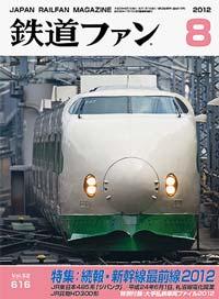 鉄道ファン2012年8月号(通巻616号)表紙
