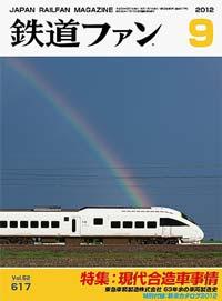 鉄道ファン2012年9月号(通巻617号)表紙