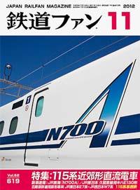 鉄道ファン2012年11月号(通巻619号)表紙
