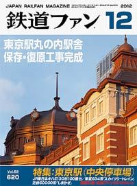 鉄道ファン2012年12月号(通巻620号)表紙